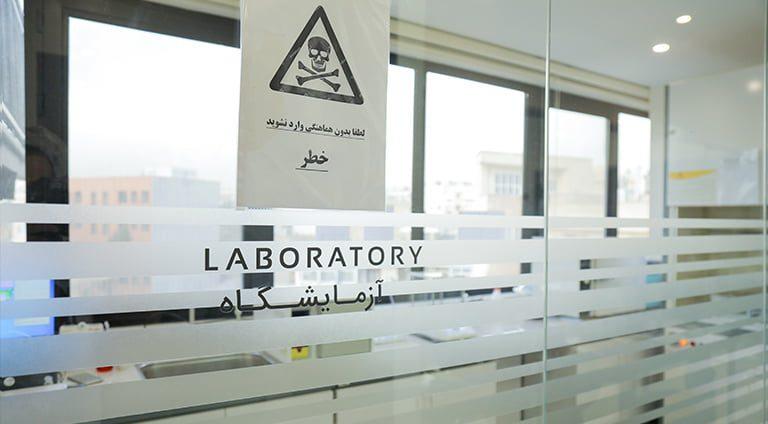 آزمایشگاه عطرین